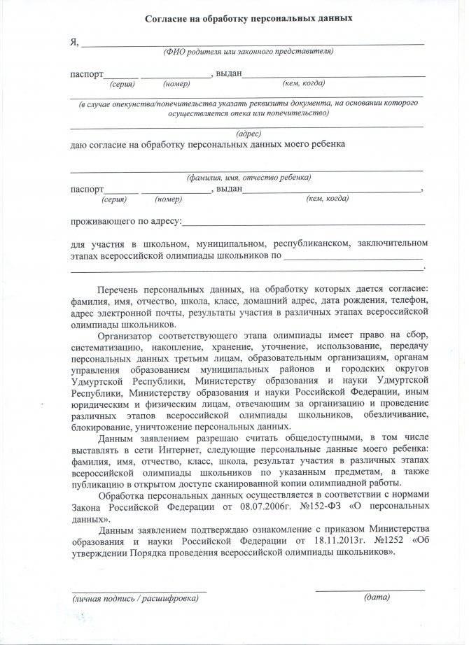 Согласие на обработку персональных данных на сайте