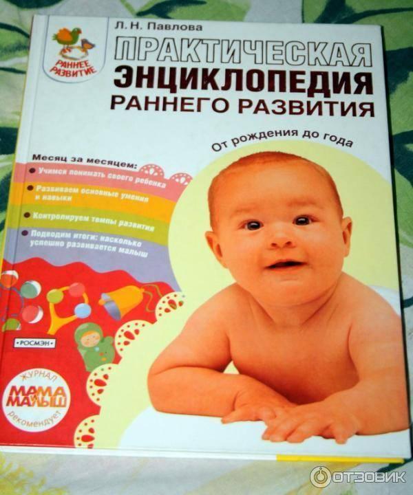 Раннее развитие детей до года: методики проведения занятий с новорожденными
