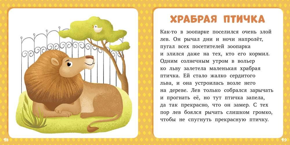 Что читать перед сном маленьким детям 2-3 лет - список сказок и историй