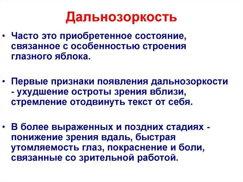 Врожденная дальнозоркость у детей: причины - энциклопедия ochkov.net