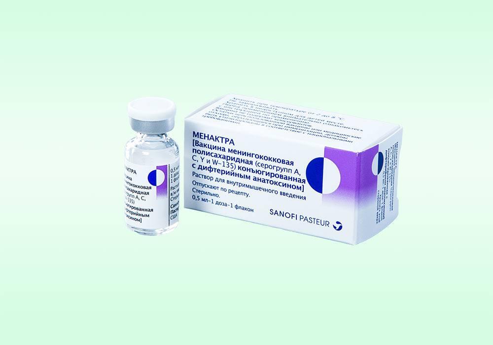 Менактра – вакцина от менингококковой инфекции