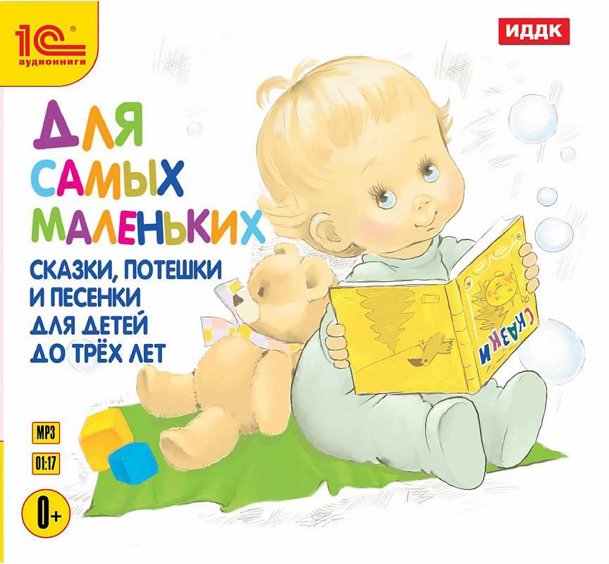 Когда начинать читать ребенку книжки