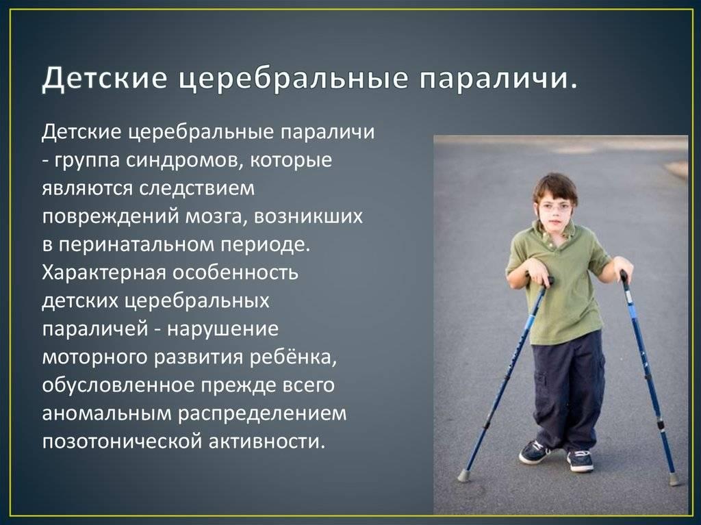 Детский церебральный паралич: диагностика, лечение, осложнения — онлайн-диагностика