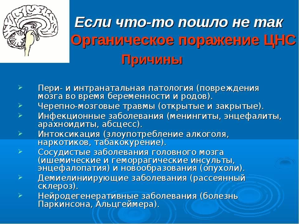 Органические поражения головного мозга – основные проявления | психосома