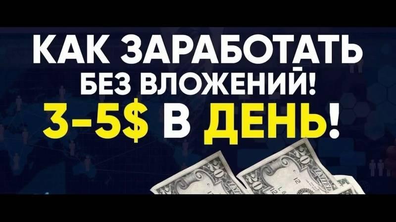 Пособие для школьников, где и как можно заработать деньги в интернете без вложений