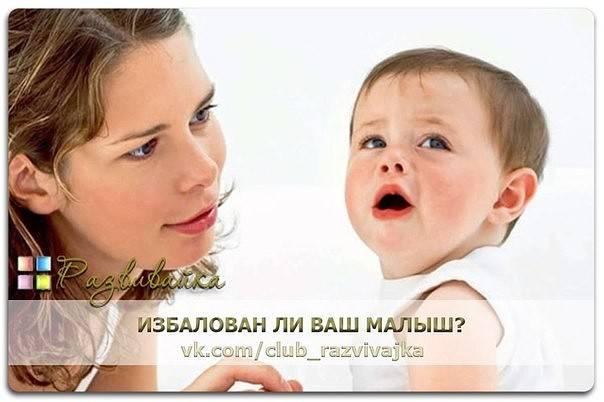 Что делать, если ребенок избалован?