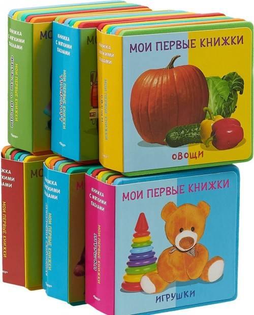 Книги для детей 4-5 лет. список хитов – жили-были