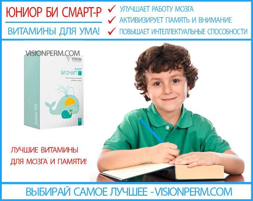 Витамины для мозга и улучшения памяти - brainapps.ru