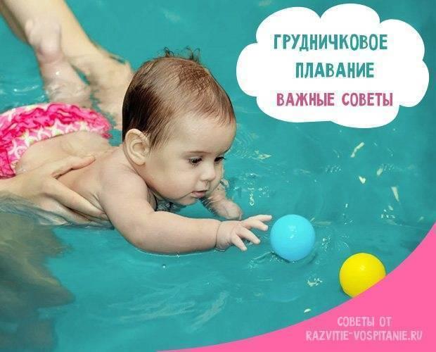 Грудничковое плавание. базовый модуль. работа наваннах ивбассейне • ассоциация поддержки и развития раннего и грудничкового плавания