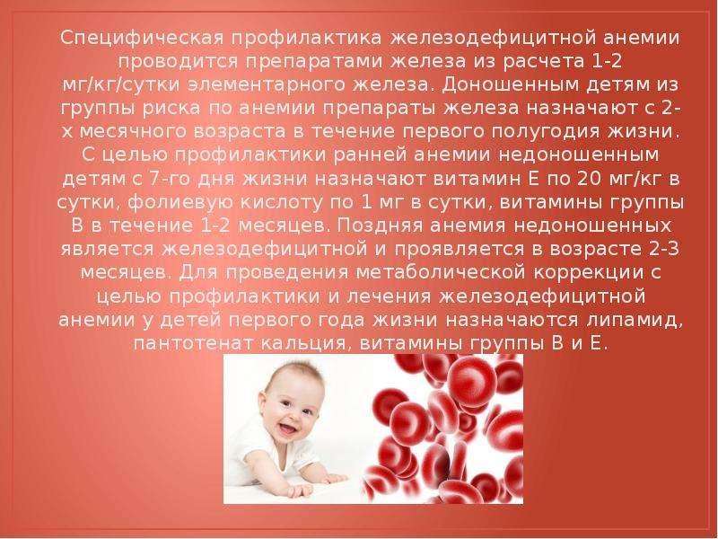 Железодефицитная анемия — большая медицинская энциклопедия