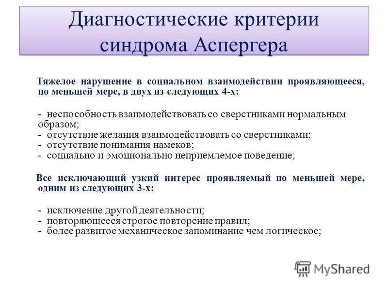 Критерии диагностики синдрома аспергера