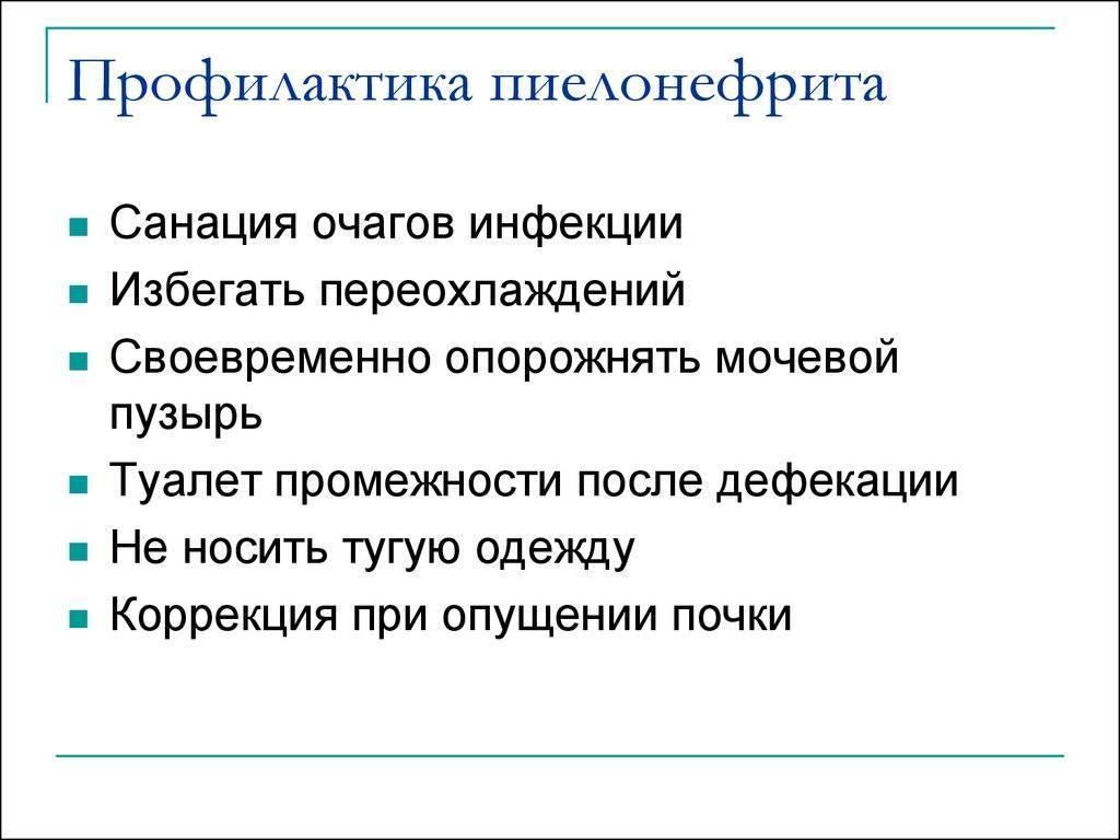 Пиелонефрит у детей | parent-portal.ru