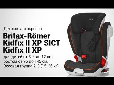 Автокресло britax romer king ii ls: обзор 8 плюсов и 3 минусов, характеристики, цены, установка