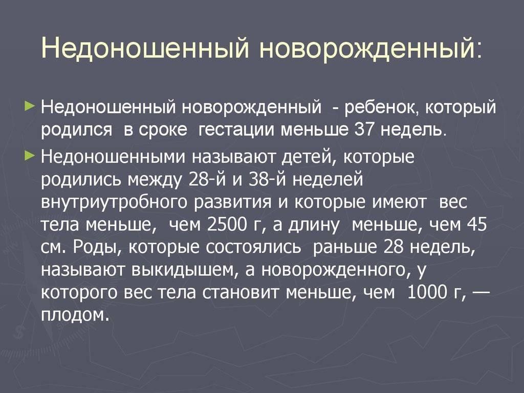 Недоношенные дети: развитие и особенности детей, рожденных недоношенными — медицинский женский центр в москве