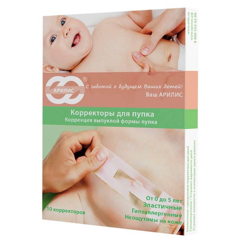 Пластырь для пупочной грыжи для новорожденных: принцип действия, виды, цена и отзывы
