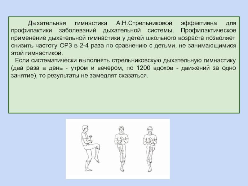 Тренировка легких: как дышать по методу стрельниковой - жизнь - info.sibnet.ru