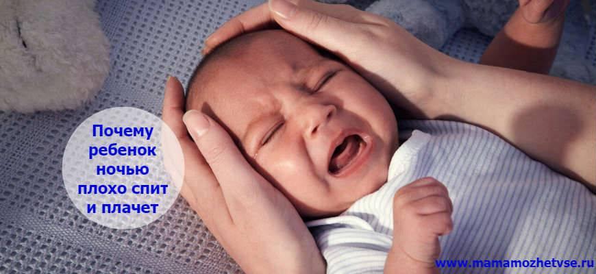 Почему ребенок в 2 года плохо спит ночью: причины и решение проблемы