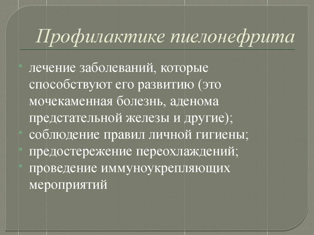 Лечение пиелонефрита: диета, что можно есть, что нельзя, профилактика пиелонефрита - сибирский медицинский портал