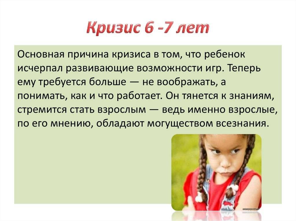 Кризис у ребёнка в 7 лет. что делать, советы родителям