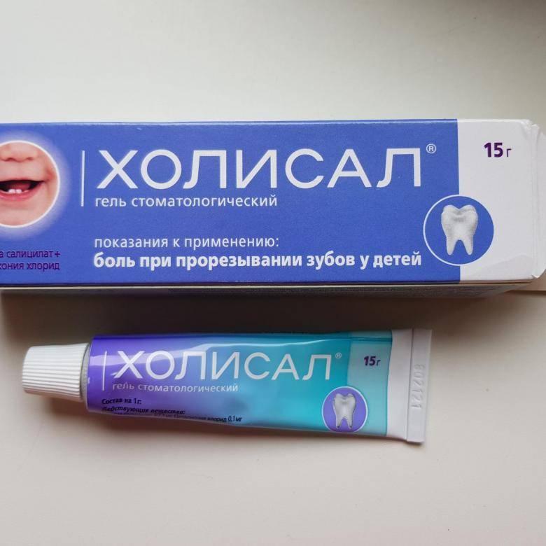 Гель для десен при прорезывании зубов у младенцев с 3 месяцев: обезболивающие мази