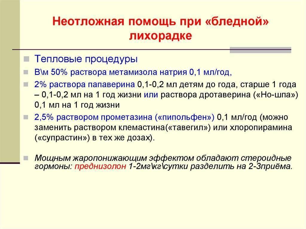 Омская геморрагическая лихорадка (огл) у детей - симптомы болезни, профилактика и лечение омской геморрагической лихорадки (огл) у детей, причины заболевания и его диагностика на eurolab