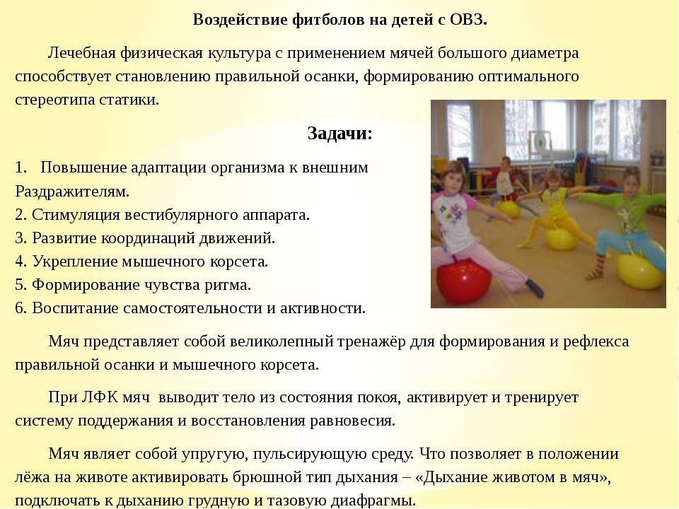 Коррекционно-развивающее занятие педагога-психолога с детьми с синдромом дефицита внимания и гиперактивности