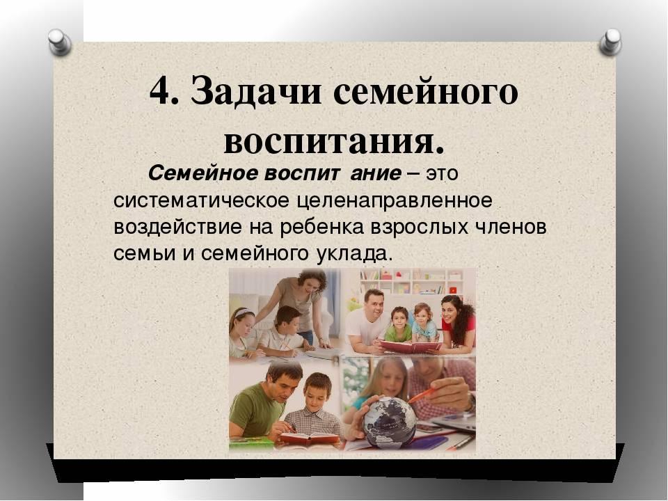 Способы воспитания. воспитание ребенка от рождения до 10 лет