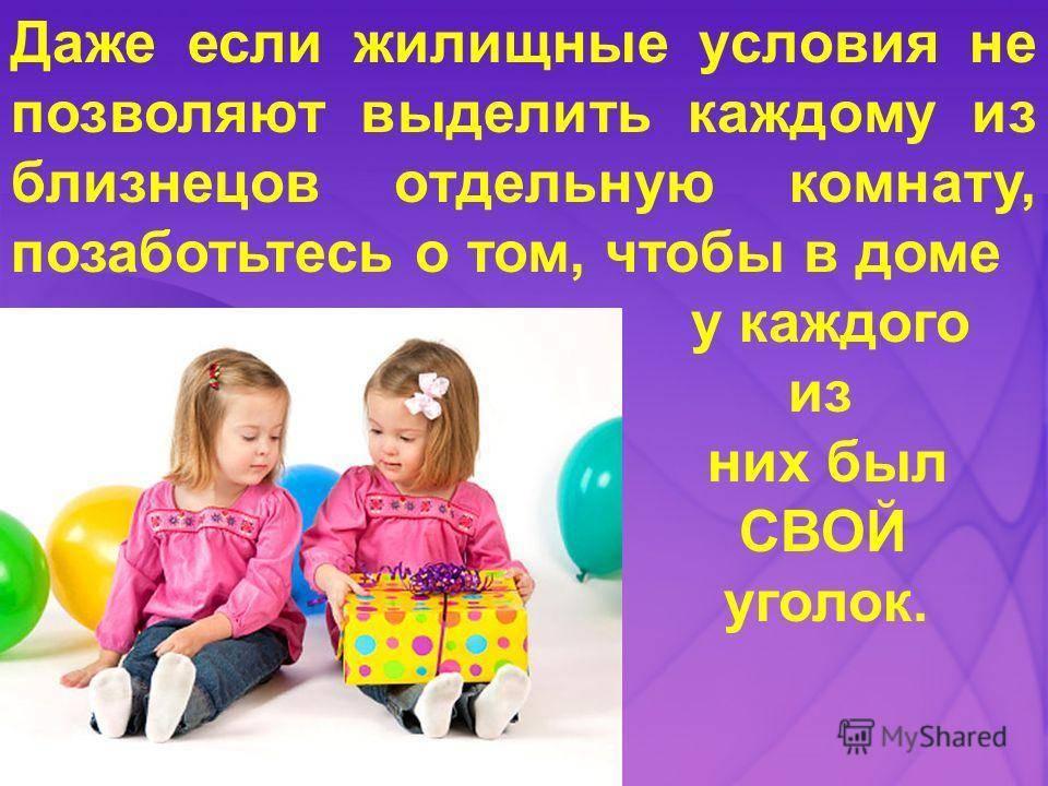 Психология близнецов