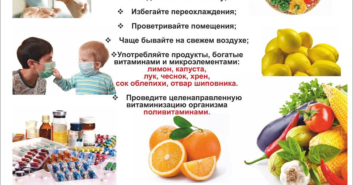 Ребенок часто болеет: что делать?