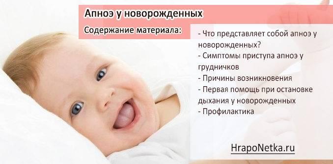 Причины частого дыхания младенцев во сне