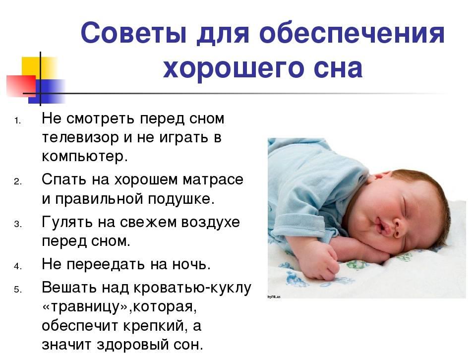 Почему грудничок плохо спит? причины нарушения сна у ребенка. - beautyvertebro.com