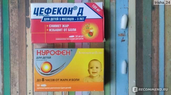 Свечи от температуры для детей от 1 года: жаропонижающие суппозитории