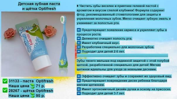 Зубная паста без фтора – список россия, рейтинг 2021, отзывы