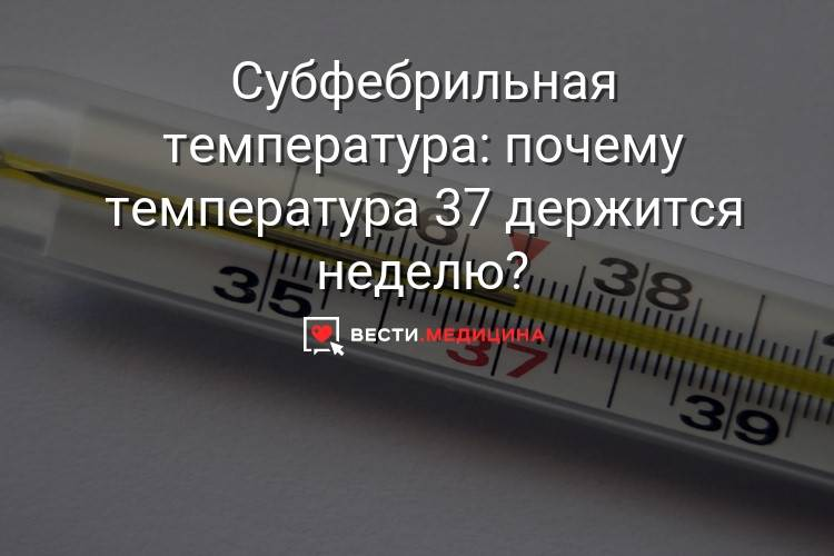 Температура 37,3 °с причины повышения, без симптомов, долго не проходит и что с этим делать | ринза ®