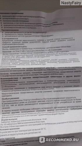 Препараты от аллергии у детей: ТОП-6 лекарственных форм