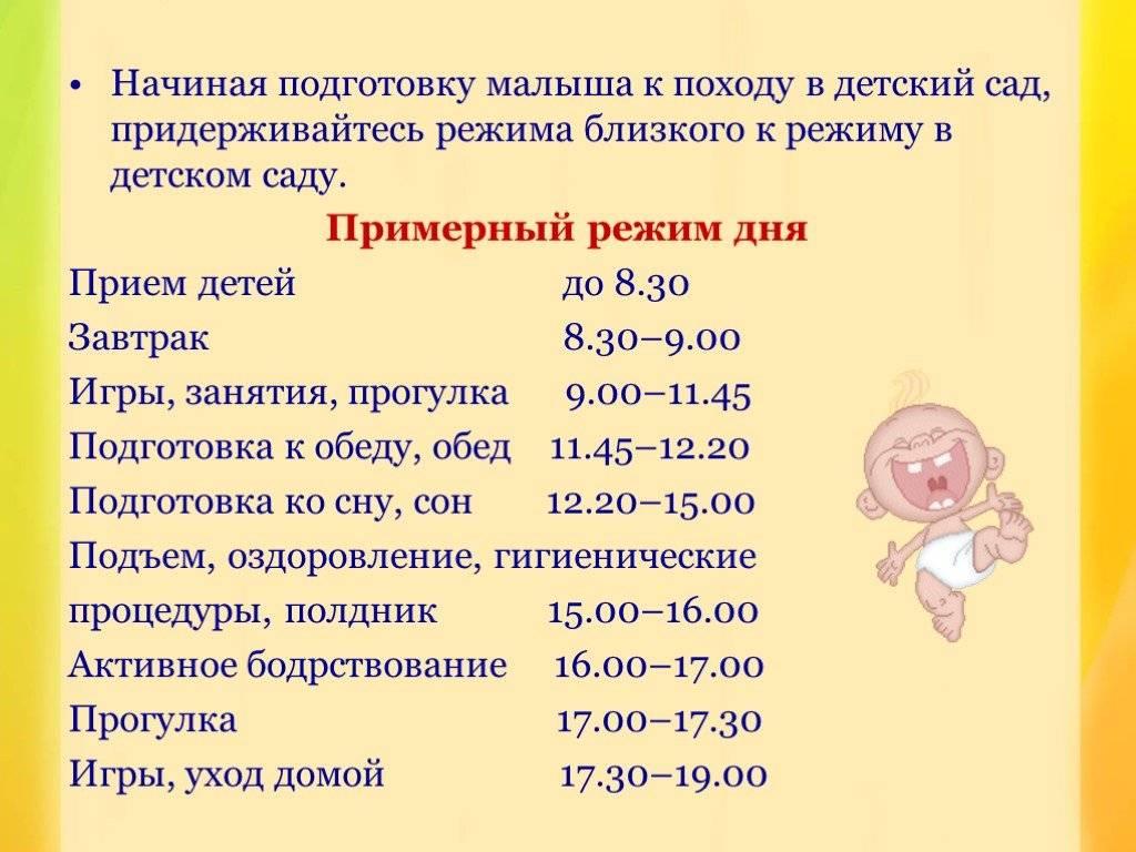 Режим дня в детском саду: распорядок, расписание занятий, питания и сна