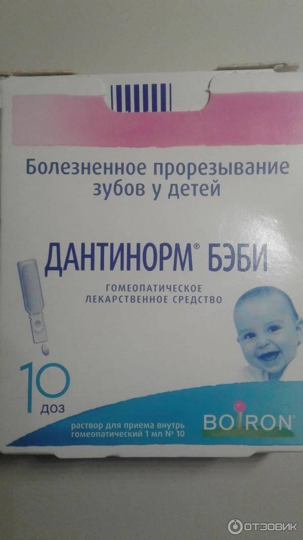 Кашель при прорезывании зубов у ребенка - может ли быть и почему