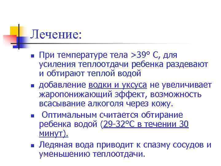 Когда сбивать температуру при covid-19 ичто должно насторожить? врач объясняет попунктам