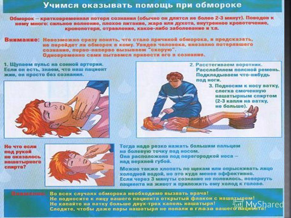 Первая помощь, если ребенок потерял сознание kukuriku.ru