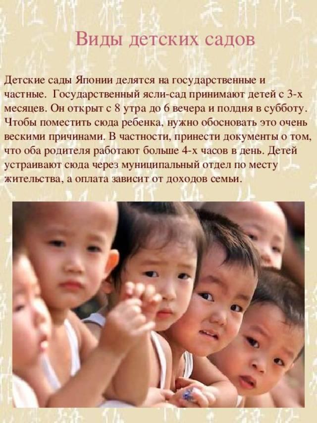 Воспитание детей в японии. детские сады в японии