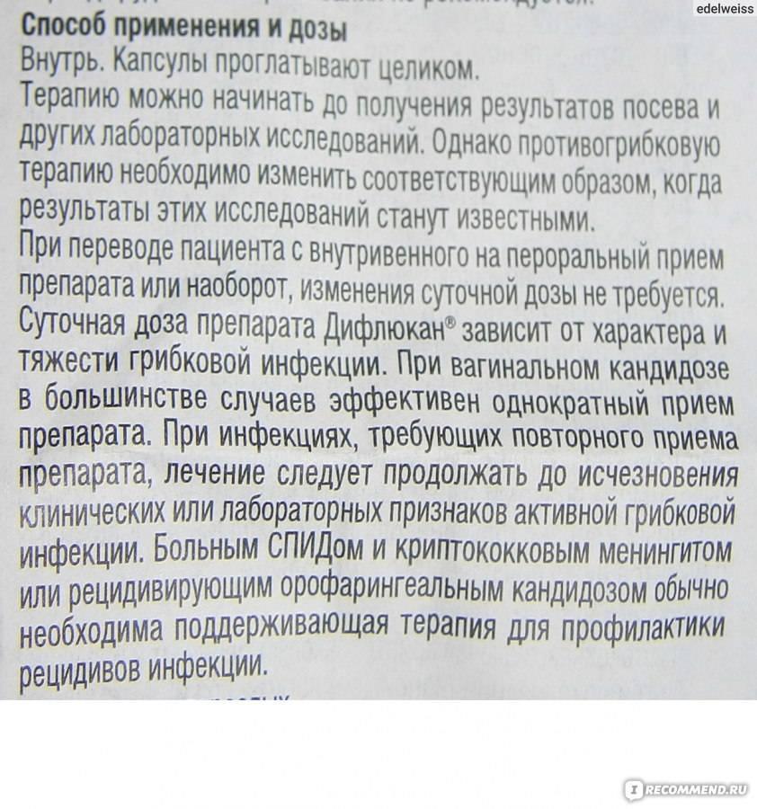Флуконазол 50мг и 150мг — инструкция по применению | справочник лекарственных препаратов medum.ru
