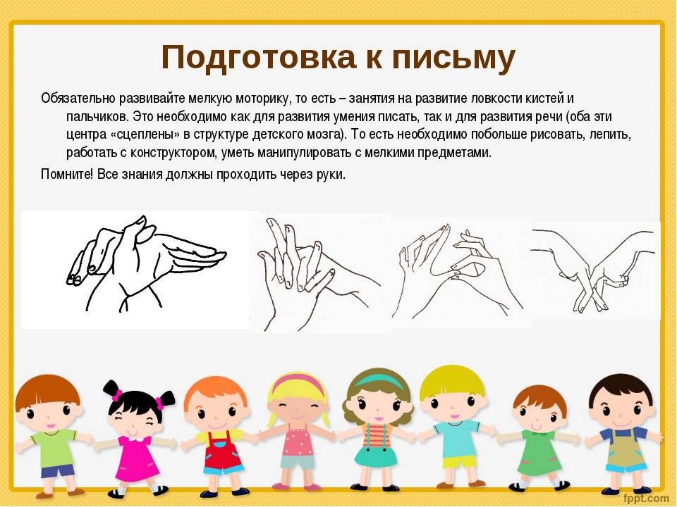 Развитие мелкой моторики рук у детей 6 - 7 лет: подборка упражнений