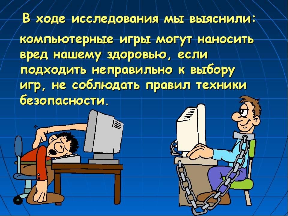 Влияние компьютера на развитие ребенка - дети в безопасности