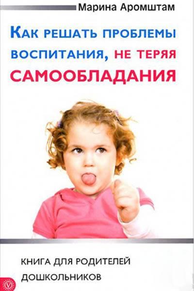 10 лучших книг по детской психологии