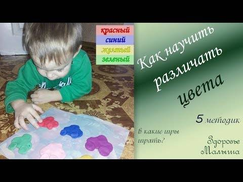 Учим детей различать цвета
