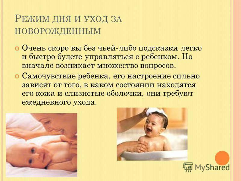 Ребёнок в первый месяц жизни. уход за новорождённым.что он должен уметь?