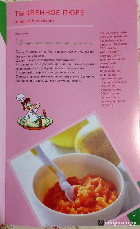 Как приготовить мясо для первого мясного прикорма ребенку: рецепты для грудничков