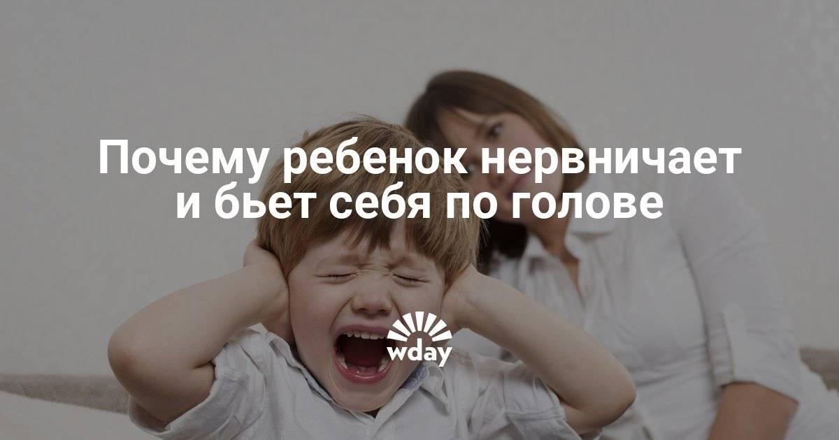 Ребенок бьется головой о стену. что это значит? как избавиться от аутоагрессии у ребенка