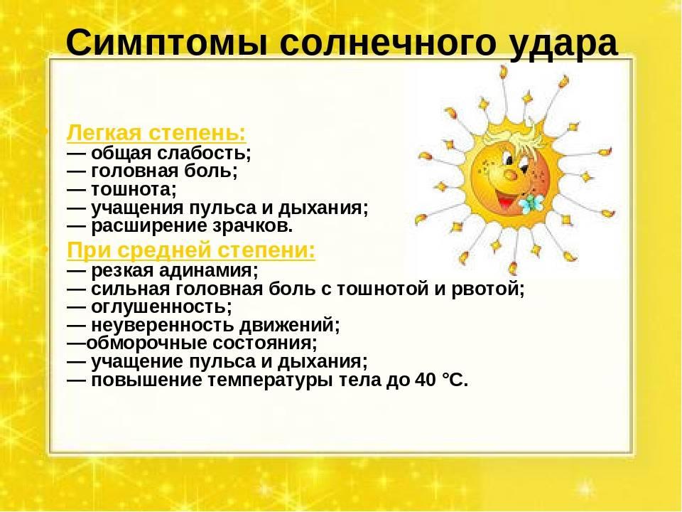 Солнечный и тепловой удар: признаки, симптомы, первая помощь - грязинская црб