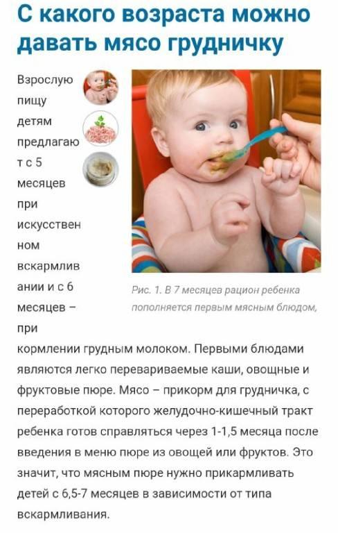 Когда можно начинать подсаливать пищу малышу ~ детская городская поликлиника №1 г. магнитогорска